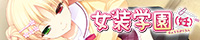 女装学園(妊) 2014年9月26日発売!