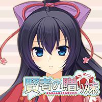 賢者の贈り妹 2015年12月25日発売!
