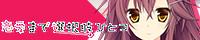 恋愛まで選択肢ひとつ 2014年3月28日発売!