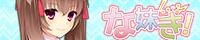 な妹き! 2015年5月29日発売!