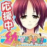 「幼なじみはベッドヤクザ!」2007年11月22日発売!