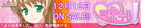 嘘デレ!12月18日発売!