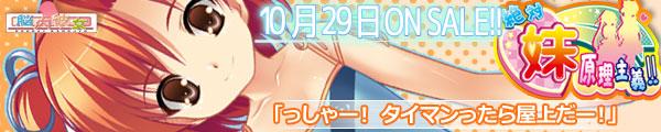 絶対★妹原理主義!! 10月29日発売!